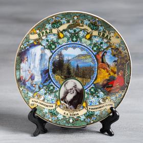 Тарелка сувенирная «Урал. Сказы Бажова», d= 15 см Ош