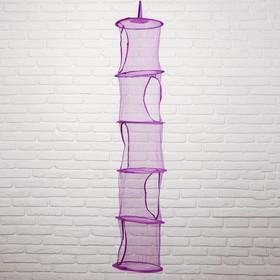 Корзина для игрушек подвесная «Сетка», 5 отделений, цвета МИКС