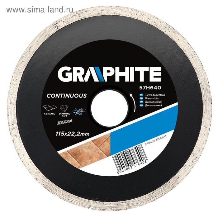Диск отрезной алмазный GRAPHITE 57H640, сплошной, по граниту, 115 х 22.2 мм