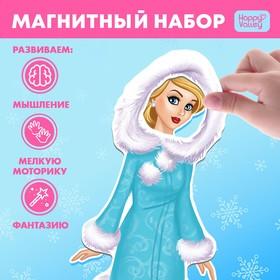 Магнитная игра «Одень куклу: В гостях у Снегурочки»