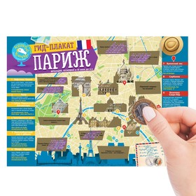 """Карта гид со скретч-слоем """"Париж"""" с памяткой"""