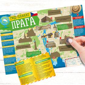 Карта гид со скретч-слоем «Прага» с памяткой, 21 х 30 см Ош