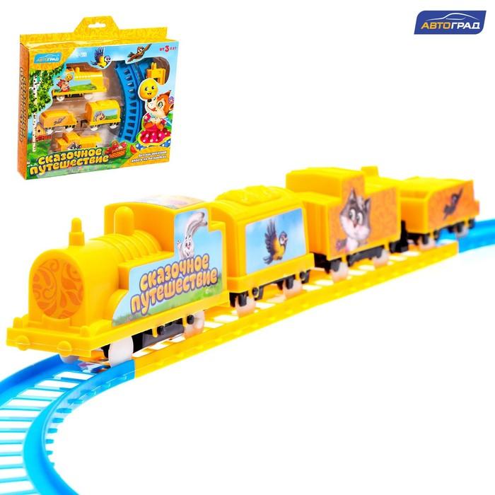Железная дорога «Сказочное путешествие»
