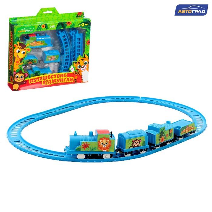Железная дорога «Путешествие в джунгли»