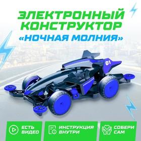 Электронный конструктор «Ночная молния», 4WD