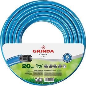 Шланг, ПВХ, d=12 мм (1/2'), L=20 м, 3-слойный, армированный, GRINDA CLASSIC Ош