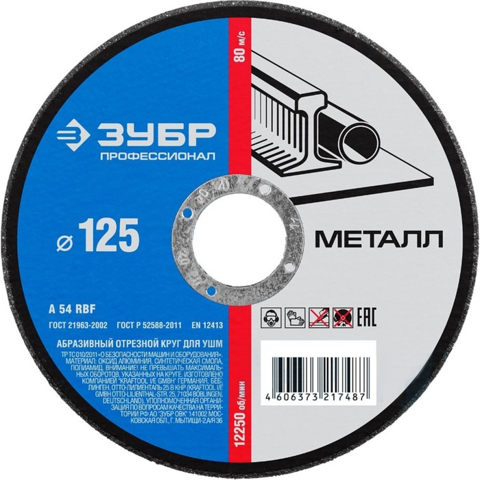 Круг отрезной ЗУБР, по металлу, 125х1,6х22,23 мм