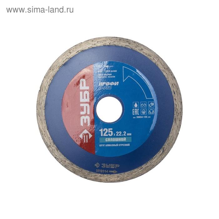 Круг отрезной ЗУБР, алмазный, сплошной, влажная резка, 22,2х125мм
