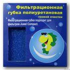 Губка фильтрующая Compact тонкая очистка синяя (под Juwel)