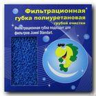 Губка фильтрующая Standart грубая очистка синяя (под Juwel)