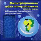 Губка фильтрующая Standart тонкая очистка синяя (под Juwel)