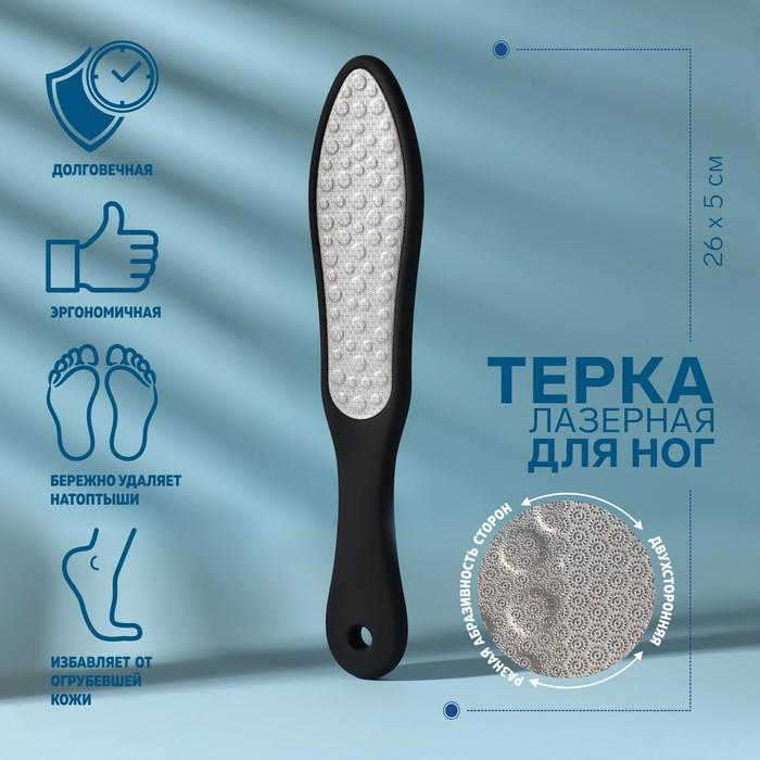 Тёрка для ног, лазерная, двусторонняя, прорезиненная ручка, 26 см, цвет чёрный