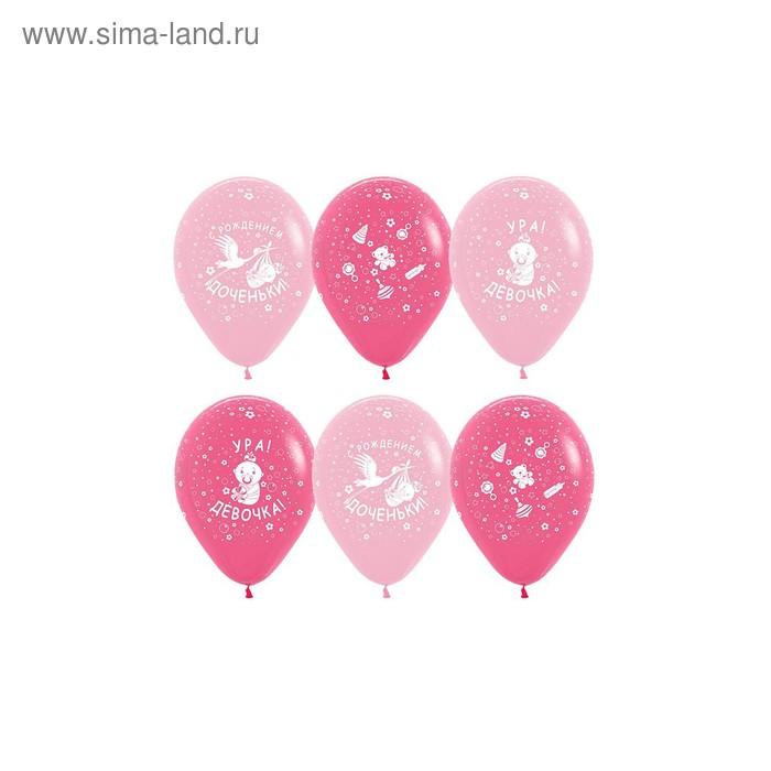 """Шар латексный 12"""" """"С рождением доченьки"""", пастель, 5 ст, набор 12 шт, цвет розовый"""