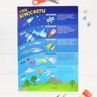 """Плакат обучающий """"Слои атмосферы"""", А3"""