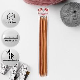 Спицы для вязания, чулочные, d = 5,5 мм, 25 см, 5 шт Ош