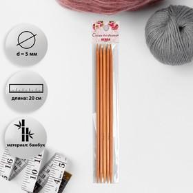 Спицы для вязания, чулочные, d = 5 мм, 20 см, 5 шт Ош