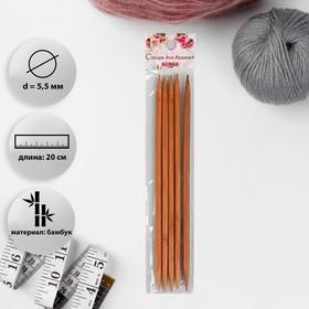 Спицы для вязания, чулочные, d = 5,5 мм, 20 см, 5 шт Ош