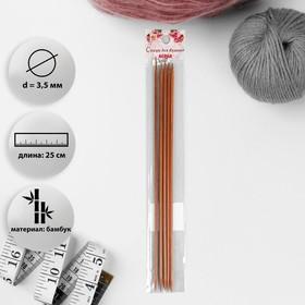 Спицы для вязания, чулочные, d = 3,5 мм, 25 см, 5 шт Ош