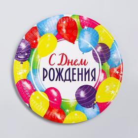 купить Тарелка бумажная С днём рождения, праздник, 23 см
