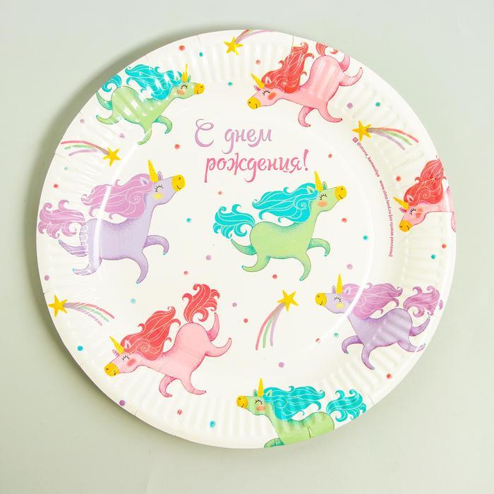 Тарелка бумажная С днём рождения, пони и кометы, 18 см