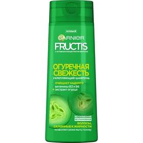Шампунь Garnier Fructis «Огуречная свежесть», укрепляющий, для волос склонных к жирности, 250 мл