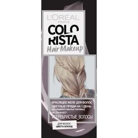 Красящее желе для волос L'Oreal Colorista Hair Makeup, на 1 день, цвет серебро, 30 мл