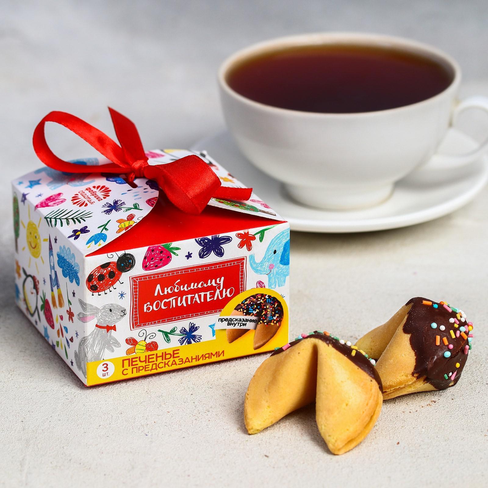 чай в подарочной упаковке любимому воспитателю