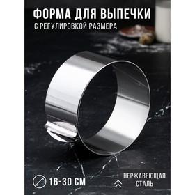 """Форма для выпечки и выкладки с регулировкой размера """"Круг"""", 16-30 х 8,5 см"""