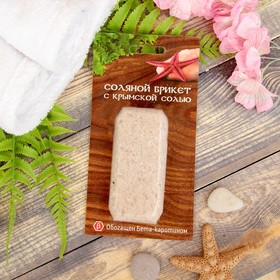 Соляной брикет мини из крымской розовой соли, 10х4,5х2,5см, 0,2 кг Ош