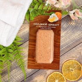 Соляной брикет мини с эфирным маслом апельсина, 10х4,5х2,5см, 0,2 кг Ош
