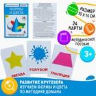 Развивающая игра «Формы и цвета», 24 карты А6