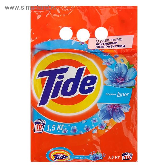 Стиральный порошок Tide автомат, аромат Lenor, 1,5 кг