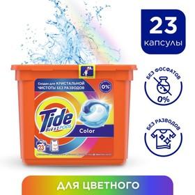 Гель для стирки в капсулах Tide Color, 23х22,8 г Ош
