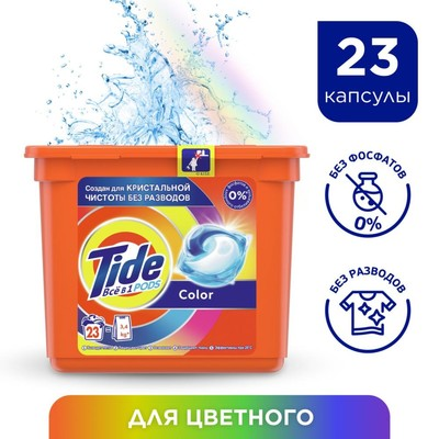 Гель для стирки в капсулах Tide Color, 23х22,8 г