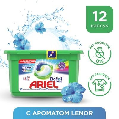 Гель для стирки в капсулах Ariel touch of Lenor fresh, 12х23,8г - Фото 1