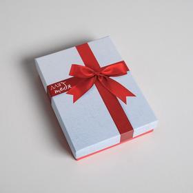 Коробочка подарочная «Для тебя», 10,5 х 14 х 3,5 см