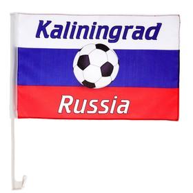 Флаг России с футбольным мячом, 30х45 см, Калининград, шток для машины 45 см, полиэстер Ош