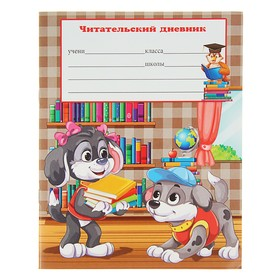 Читательский дневник А5, 24 листа на скрепке 'Щенки' Ош
