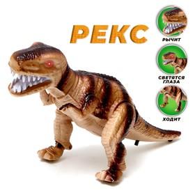 Динозавр «Рекс» работает от батареек, световые и звуковые эффекты. цвета МИКС Ош