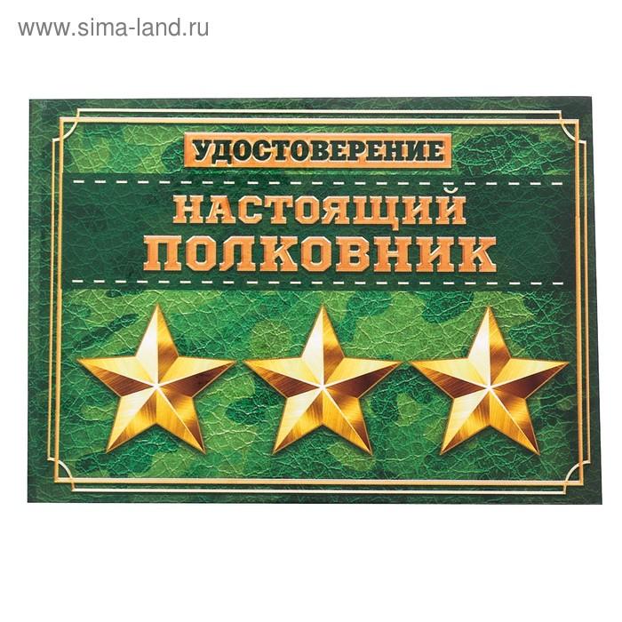 Полковник открытки