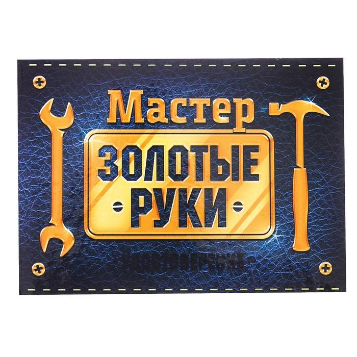 Удостоверение Мастер золотые руки