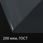Плёнка полиэтиленовая, толщина 200 мкм, 3 × 100 м, рукав, прозрачная, 1 сорт, ГОСТ 10354-82