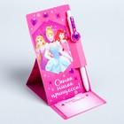 """Ручка с бумажным блоком """"Самая милая принцесса"""", Принцессы"""