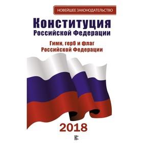 Конституция Российской Федерации на 2018 г. Герб. Гимн. Флаг Ош
