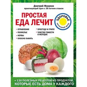 Простая еда лечит: отравления, похмелье, нервы, плохую память, простуду и грипп Ош
