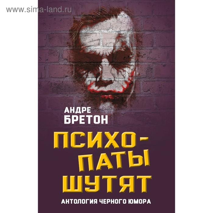 ЮморСер. Психопаты шутят. Антология черного юмора. Бретон А.