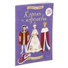 Книжка с наклейками «Короли и королевы», Броклехерст Р., Миллард Э.