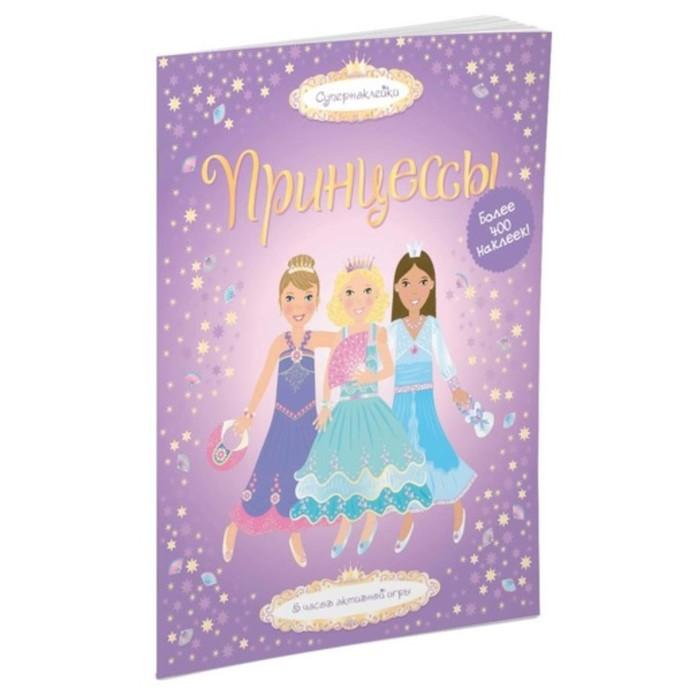 Книжка с наклейками «Принцессы». Ватт Ф.