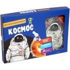 Хорошая книжка для любознательных детей. Интерактивная детская энциклопедия с магнитами «Космос»