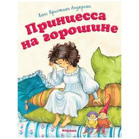 Принцесса на горошине (новая обложка). Андерсен Х. К.